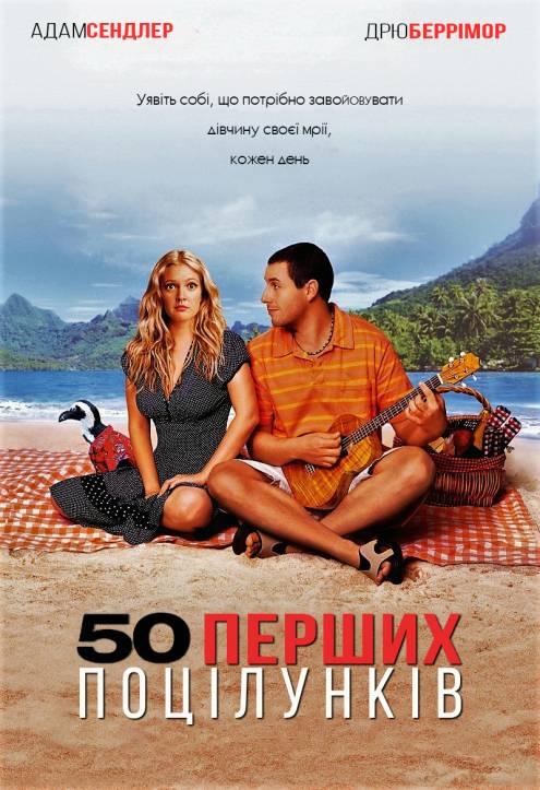 Фильм 50 первых поцелуев - Постеры