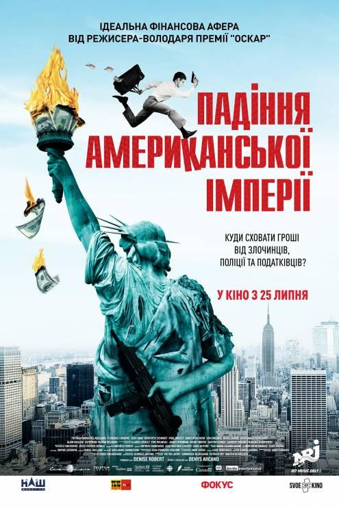 Фільм Падіння американської імперії - Постери