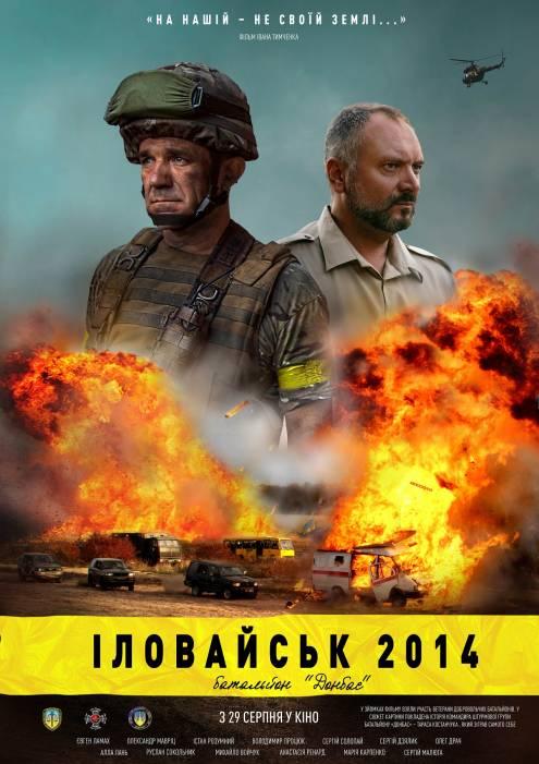 """Фільм Іловайськ 2014. Батальйон """"Донбас"""" - Постери"""