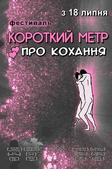 Фільм Короткий метр про кохання - Постери
