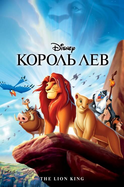 Фильм Король Лев - Постеры