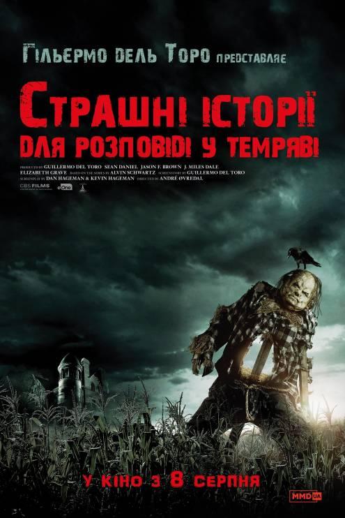 Фільм Страшні історії для розповіді у темряві - Постери