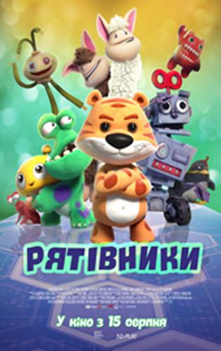 Фільм Рятівники - Постери
