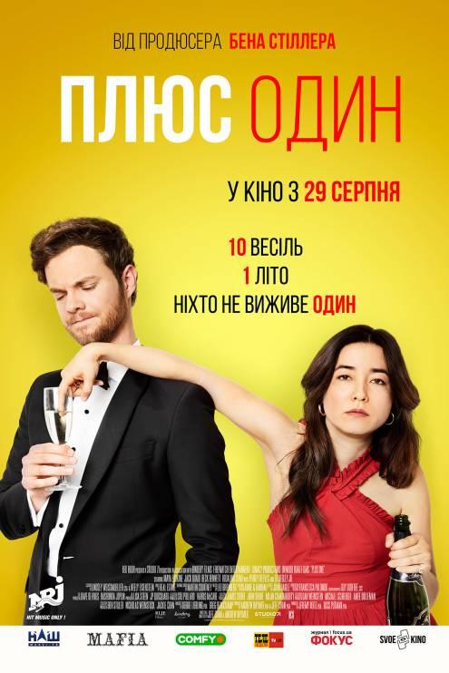 Фільм Плюс один - Постери