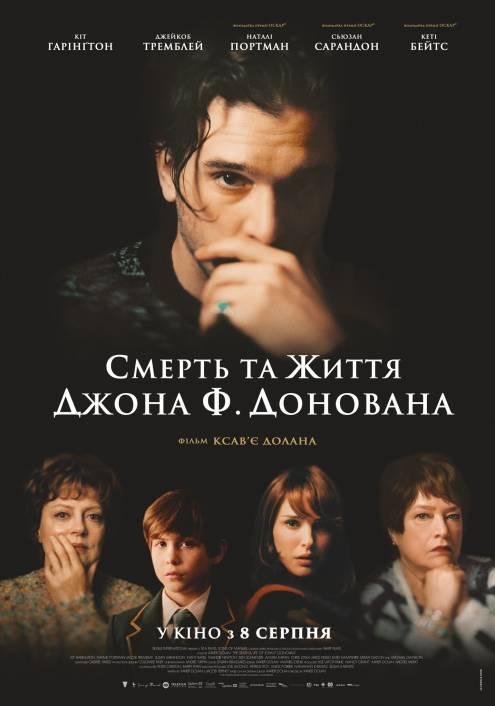 Фільм Смерть та життя Джона Ф. Донована - Постери