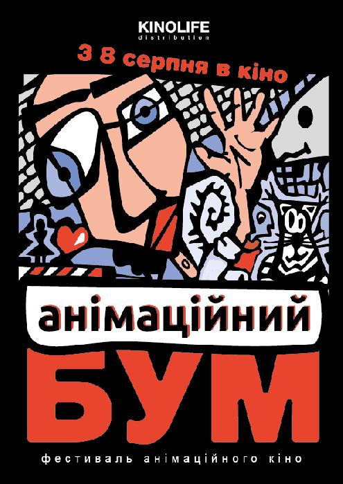 Фільм Анімаційний БУМ - Постери