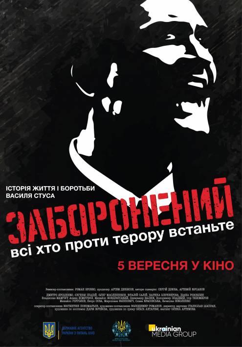Фільм Заборонений - Постери