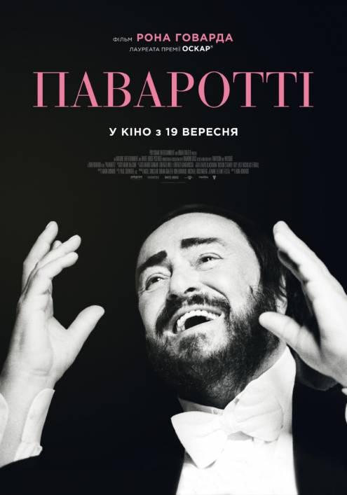 Фильм Паваротти - Постеры