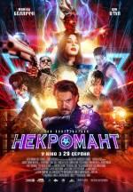 Фильм Некромант - Постеры