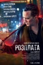 Фильм Расплата - Постеры