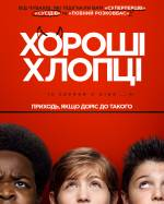Фильм Хорошие мальчики - Постеры