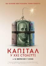 Фільм Капітал у XXI столітті - Постери