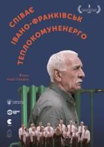 Фільм Співає Івано-Франківськтеплокомуненерго - Постери