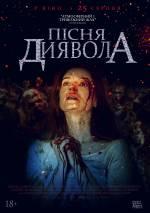 Фильм Песнь дьявола - Постеры