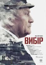 Фільм Вибір - Постери