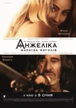 Фильм Анжелика, маркиза ангелов - Постеры