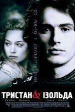 Фільм Трістан та Ізольда - Постери