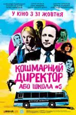 Фільм Кошмарний директор або школа №5 - Постери