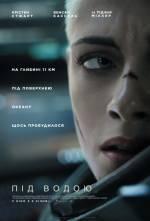 Фільм Під водою - Постери