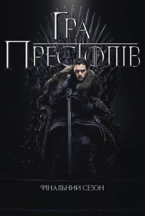 Сериал Игра престолов - Постеры