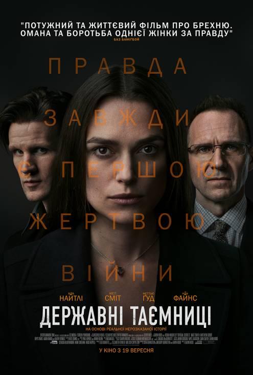 Фільм Державні таємниці - Постери