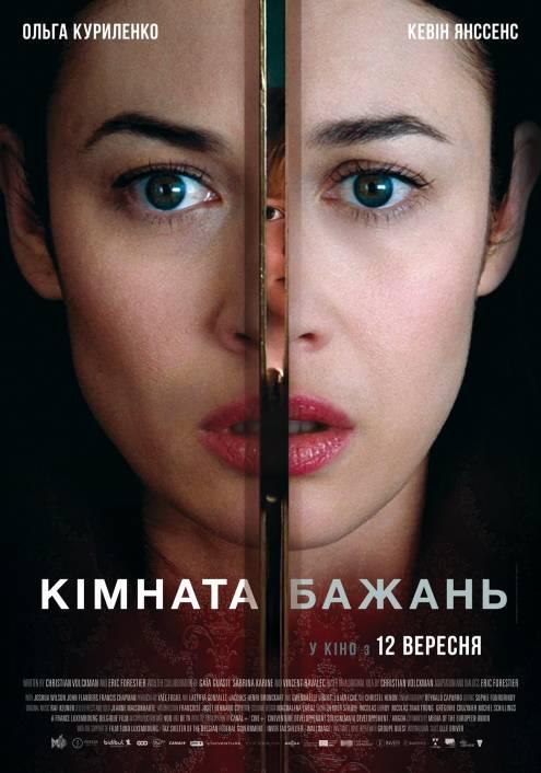 Фільм Кімната бажань - Постери