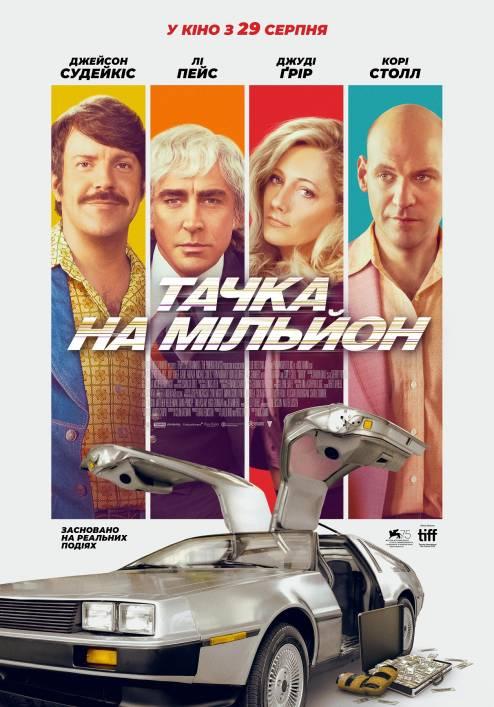 Фільм Тачка на мільйон - Постери