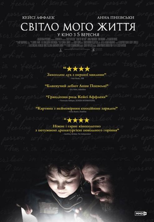 Фільм Світло мого життя - Постери