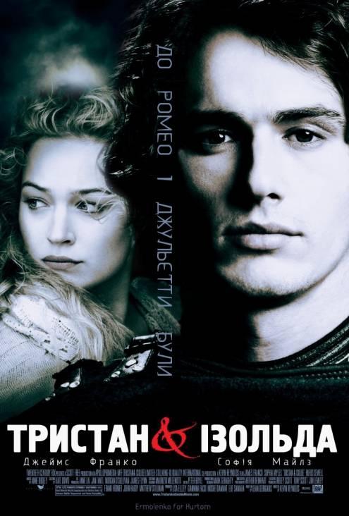 Фильм Тристан и Изольда - Постеры