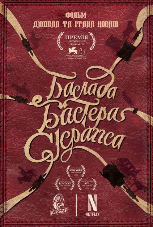 Фільм Балада Бастера Скраґґса - Постери