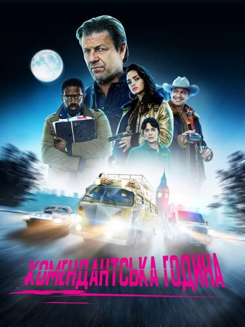 Серіал Комендантська година - Постери