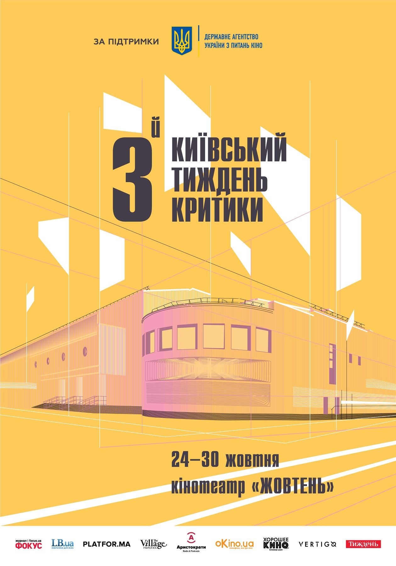 Киевская неделя критики - 2019
