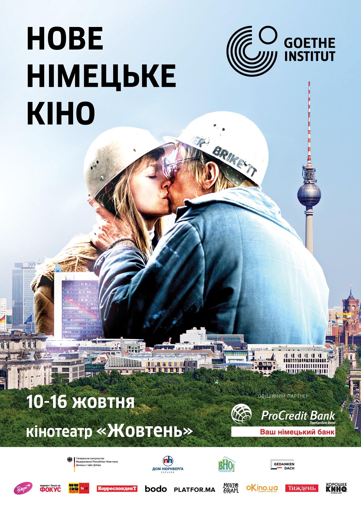 Новое немецкое кино - 2019