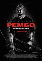 Фільм Рембо: Остання кров - Постери