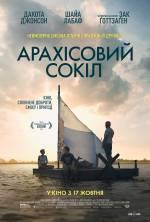 Фільм Арахісовий сокіл - Постери