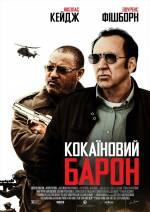 Фільм Кокаїновий барон - Постери