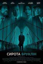 Фільм Сирота Бруклін - Постери