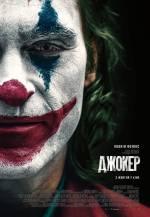 Фильм Джокер - Постеры