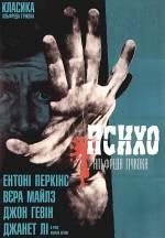 Фільм Психо - Постери