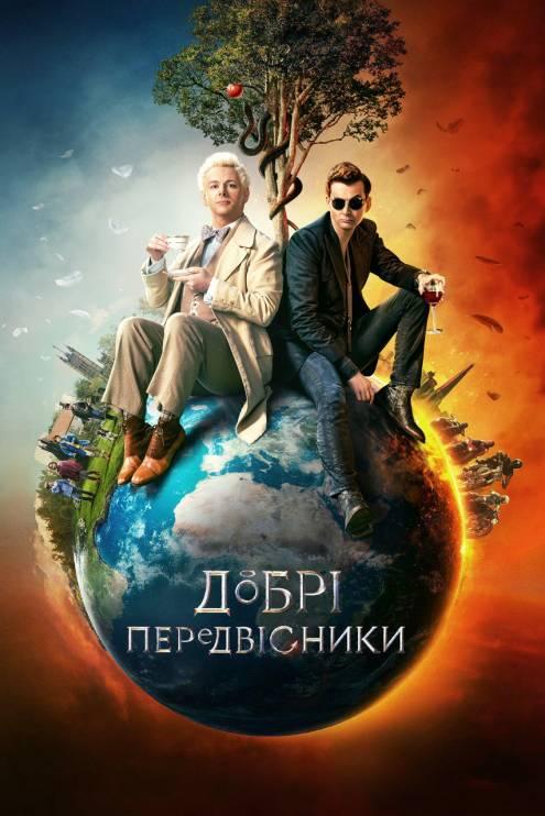 Сериал Благие знамения - Постеры