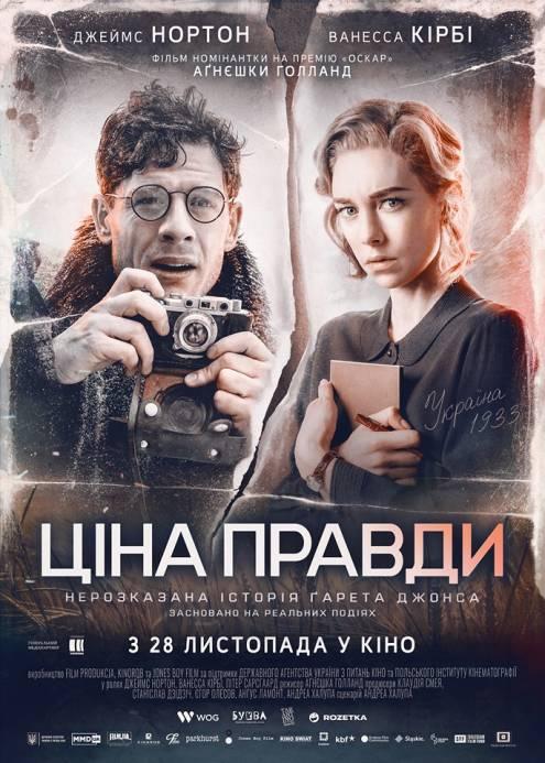 Фільм Ціна правди - Постери