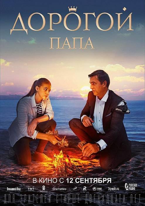 Фільм Дорогий тато - Постери