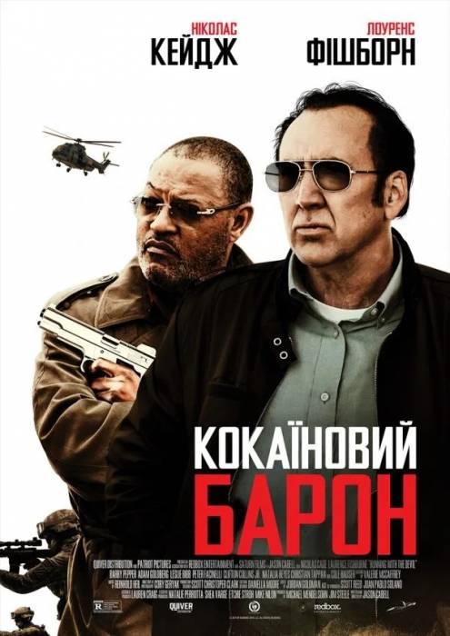 Фильм Кокаиновый барон - Постеры