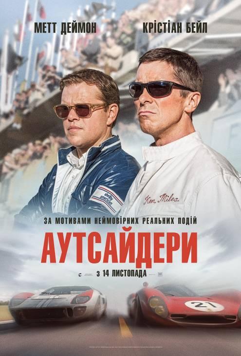 Фильм Аутсайдеры - Постеры