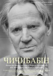 Фильм Чичибабин - Постеры