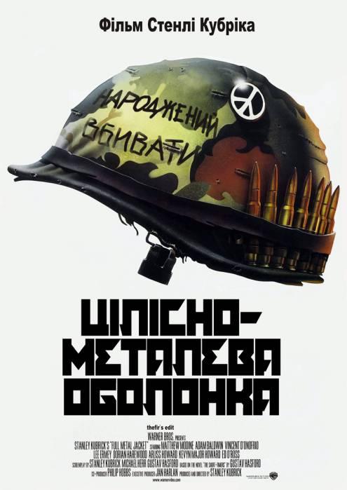 Фільм Цілісно-металева оболонка - Постери