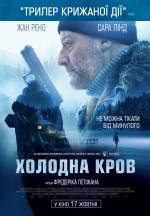 Фильм Холодная кровь - Постеры