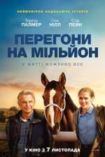 Фільм Перегони на мільйон - Постери