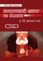 Фільм Короткий метр із Данії - 4 - Постери