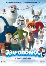 Фильм Зверополюс - Постеры